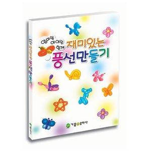 유아교육 학습지/풍선만들기/행사장식만들기