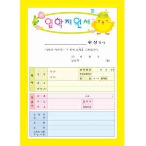 유치원입학원서/입학지원서-노랑 A4 100장