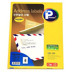 애니라벨 우편발송 라벨 20매/주소용라벨