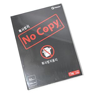 애니라벨 복사방지용지 100매(No copy)