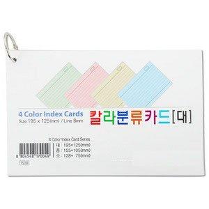 칼라분류용 카드(대)/단어수첩