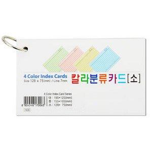 칼라분류용 카드(소)/단어수첩