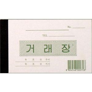 좋은친구들 거래장(80절) 10권