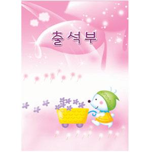 원아일지/출석부/칼라출석부(분홍색) 16절