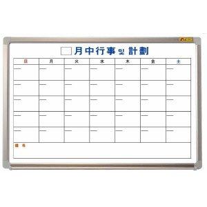 화이트보드/월중행사 및 계획표(A)/스케줄보드 600x400