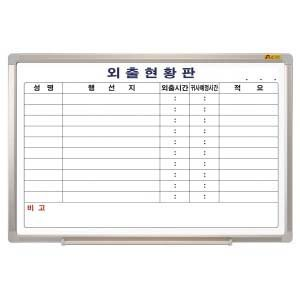화이트보드/외출현황표/스케줄보드 1200x600