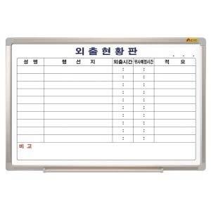 화이트보드/외출현황표/스케줄보드 1200x900