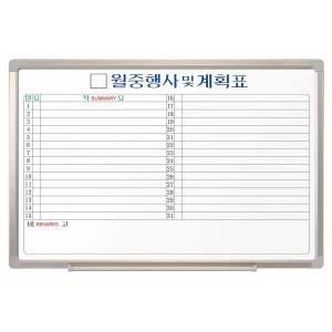 화이트보드/월중행사 및 계획표(B)가로/스케줄보드 900x600