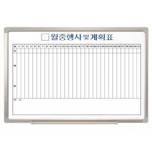 화이트보드/월중행사 및 계획표(C)세로/스케줄보드 1200x900