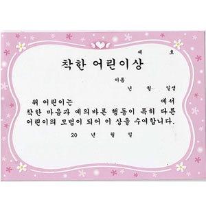 유치원상장/착한어린이상 a-9 10매(A4)