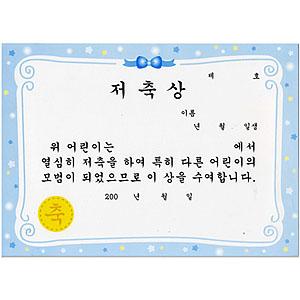 유치원상장/저축상 a-6 10매(A4)