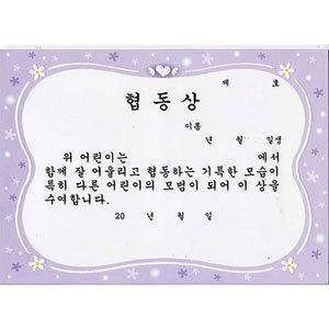 유치원상장/칼라상장/협동상a-12 10매(A4)