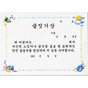 유치원상장/글짓기상 a-20 10매(A4)