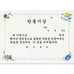 유치원상장/칼라상장/만들기상 a-19 10매(A4)