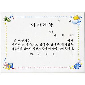 유치원상장/이야기상 a-21 10매(A4)