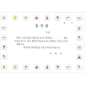 유치원상장/칼라상장/동시상 10매(A4)