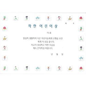 유치원상장/칼라상장/착한어린이상 10매(A4)
