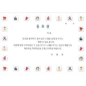 유치원상장/칼라상장/동요상 10매(A4)