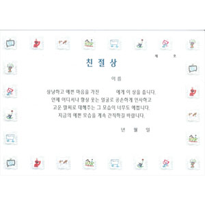 유치원상장/칼라상장/친절상 10매(A4)