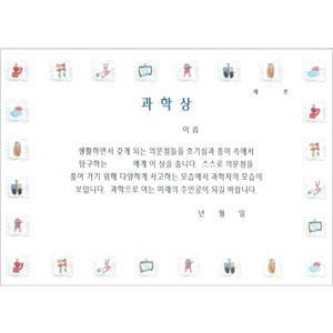유치원상장/칼라상장/과학상 10매(A4)