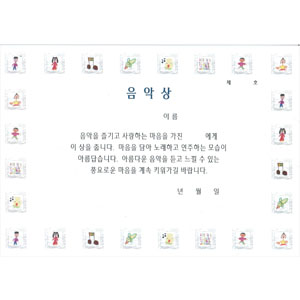 유치원상장/칼라상장/음악상 10매(A4)