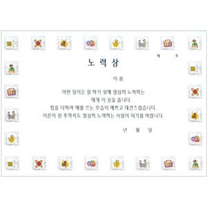유치원상장/칼라상장/노력상 10매(A4)
