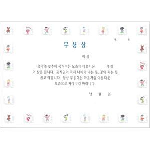 유치원상장/칼라상장/무용상 10매(A4)