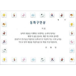 유치원상장/동화구연상 10매(A4)