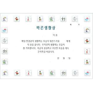 유치원상장/칼라상장/바른생활상 10매(A4)