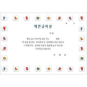 유치원상장/칼라상장/예쁜글씨상 10매(A4)