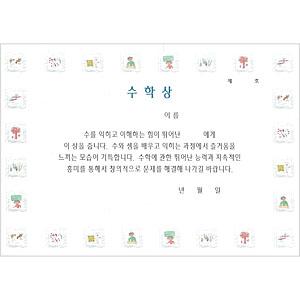 유치원상장/칼라상장/수학상 10매(A4)