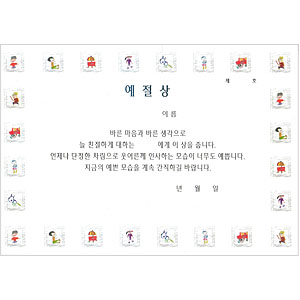 유치원상장/칼라상장/예절상 10매(A4)