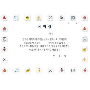 유치원상장/칼라상장/국어상 10매(A4)