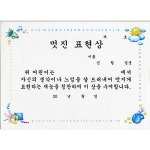 유치원상장/칼라상장/멋진표현상 a-25 10매(A4)