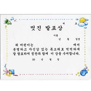 유치원상장/칼라상장/멋진발표상 a-23 10매(A4)