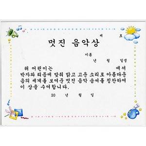 유치원상장/멋진음악상 a-22 10매(A4)