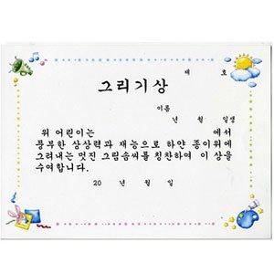 유치원상장/그리기상 a-18 10매(A4)