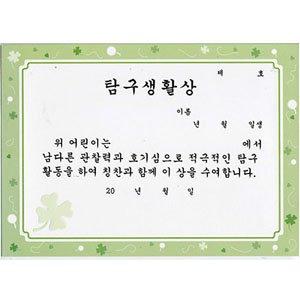 유치원상장/탐구생활상 a-17 10매(A4)