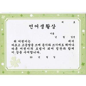 유치원상장/언어생활상 a-16 10매(A4)