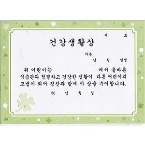 유치원상장/칼라상장/건강생활상 a-15 10매(A4)