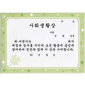 유치원상장/사회생활상 a-13 10매(A4)
