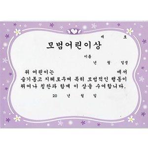 유치원상장/모범어린이상 a-10 10매(A4)
