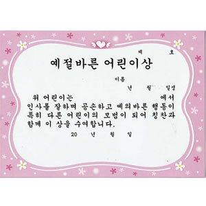 유치원상장/예절바른 어린이상 a-8 10매(A4)