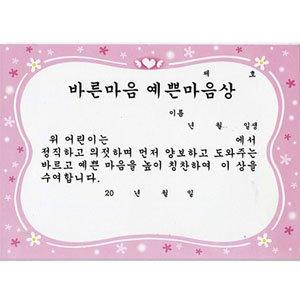 유치원상장/바른마음 예쁜마음상 a-7 10매(A4)
