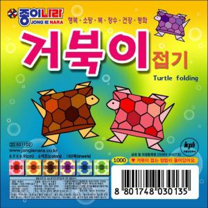 종이나라 만들기/종이접기/거북이접기(EG11D2)