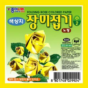 종이나라 만들기/장미접기 노랑(小)(DS16K2)
