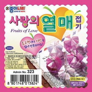 종이나라 만들기/종이접기/사랑의 열매접기(DN61K1)
