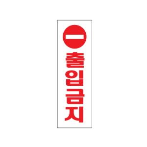 아트사인 안내/표지 아크릴 (출입) 250*80*2mm