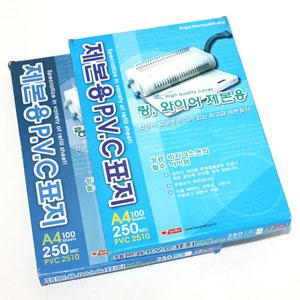제본용 PVC표지/제본표지/PP백색-500 제본표지(빗살무늬)A4 100매