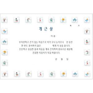 유치원상장/칼라상장/개근상 10매(A4) 세로형